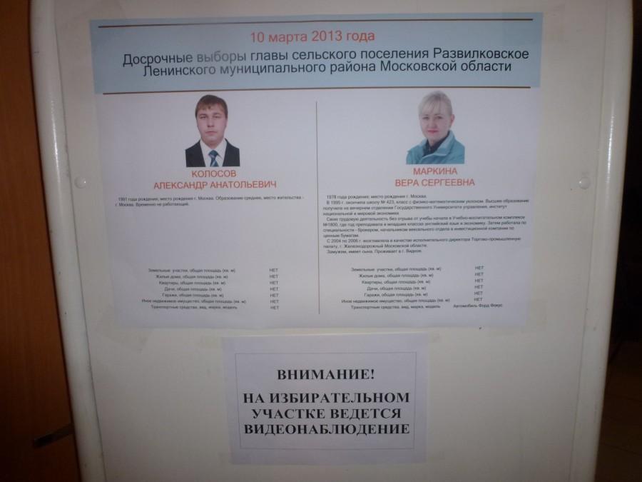 инфа о кандидатах