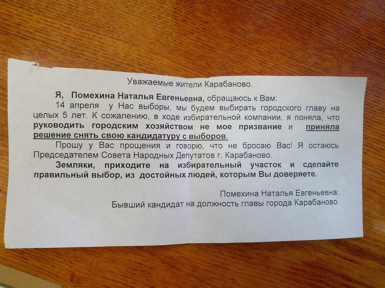 карабаново_помехина