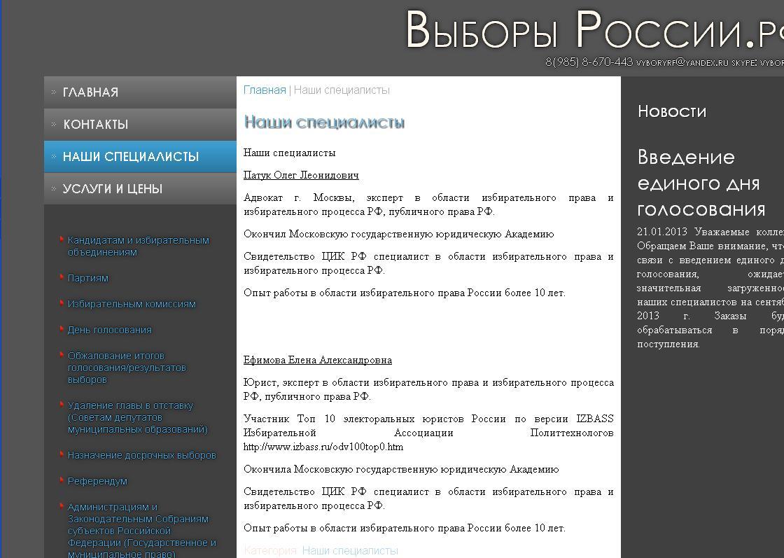 сайт_выборы_губеров