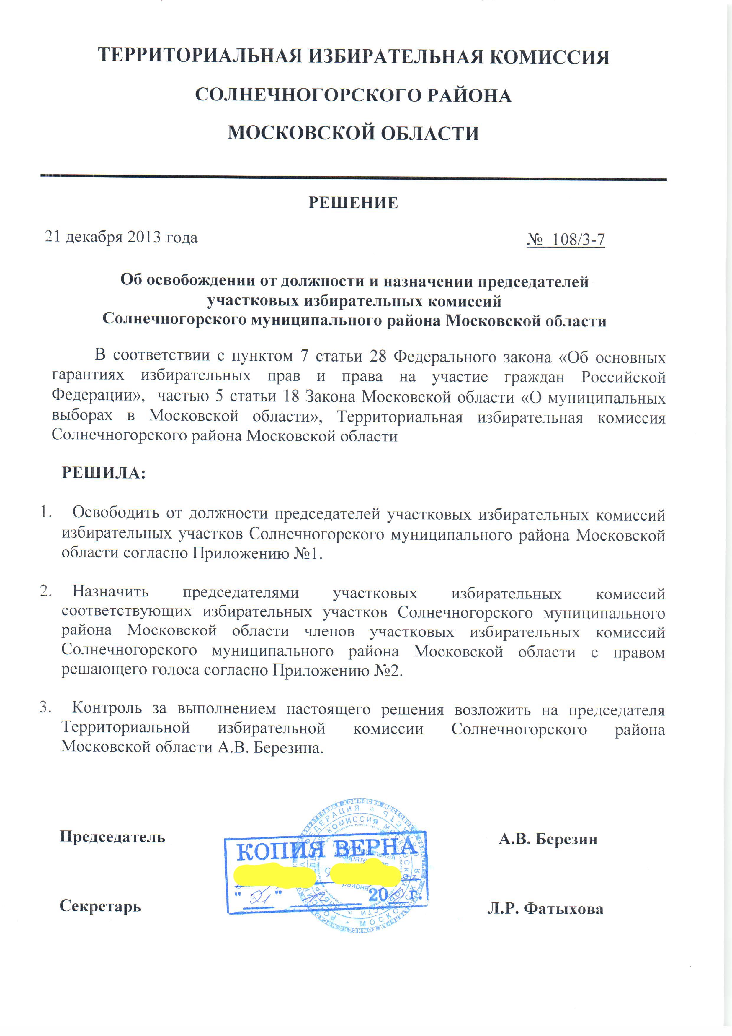 Решение ТИКа о смене председателей