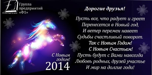 новый год_2014_2