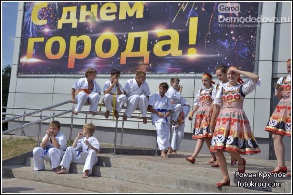 Домодедово День города Общественная палата 12