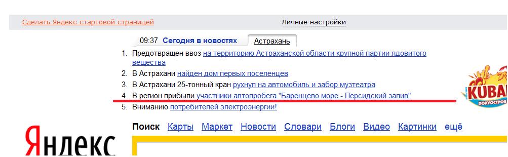 FireShot Screen Capture #060 - 'Яндекс' - www_yandex_ru