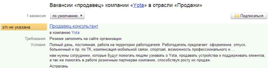 FireShot Screen Capture #154 - 'Работа «продавец» в «Yota», вакансии в Астрахани - Яндекс_Работа' - rabota_yandex_ru_search_xml__company_id=931834138&job_industry=386&rid=37&text=%D0%BF%D1%80%D0%BE%D0%B4%D0%B0%D0%B2%D0%