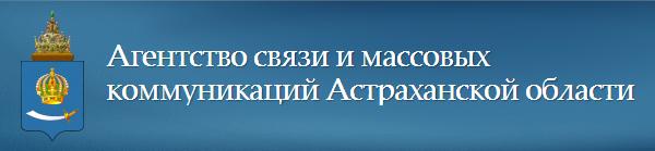 FireShot Screen Capture #187 - 'Агентство связи и массовых коммуникаций Астраханской области' - acmc_astrobl_ru