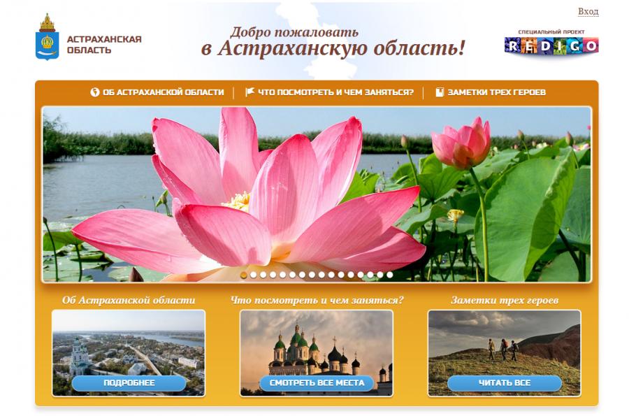 Добро пожаловать в Астраханскую область! - специальный проект redigo.ru - копия
