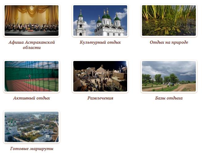 Добро пожаловать в Астраханскую область! - специальный проект redigo.ru