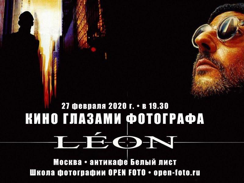 5703015-leon-professional-wallpapers_afisha.jpg
