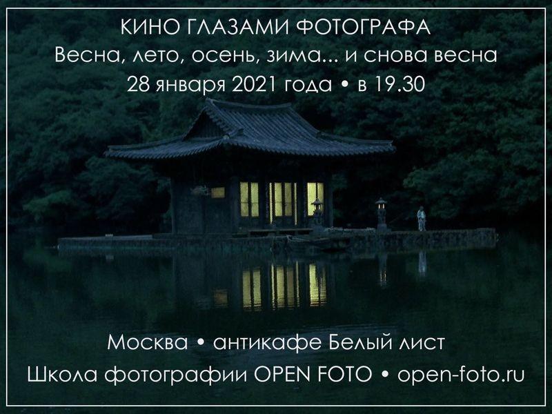 _afisha_Spring-Summer-Fall-Winter-and-Spring-019__.jpg