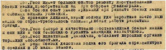 94015965_Gess_Evgeniy_Pavlovich