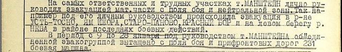 94016007_Manshteyn_YUriy_Sergeevich