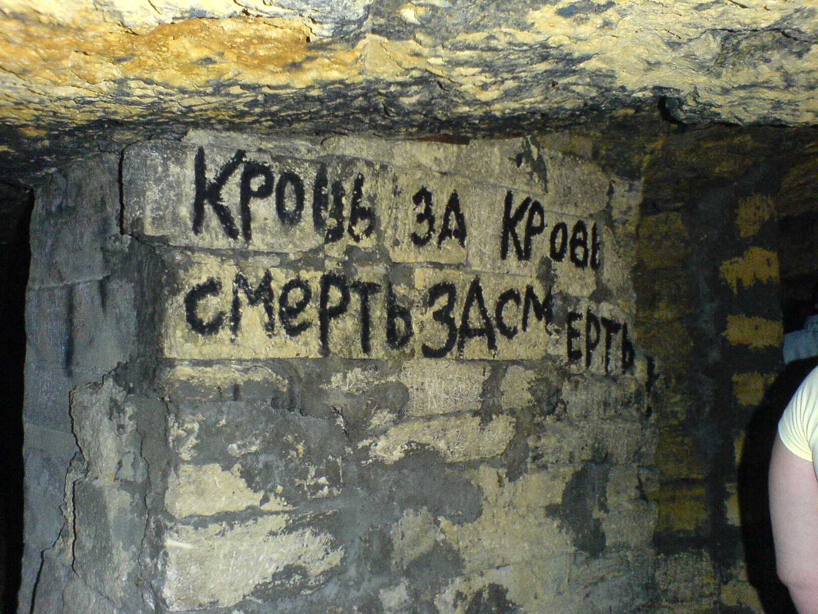 ,_Одесса,_надпись