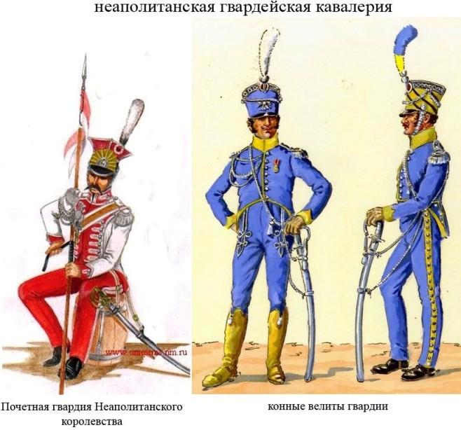 91275052_large_03_gvardeyskaya_kavaleriya_neapolya