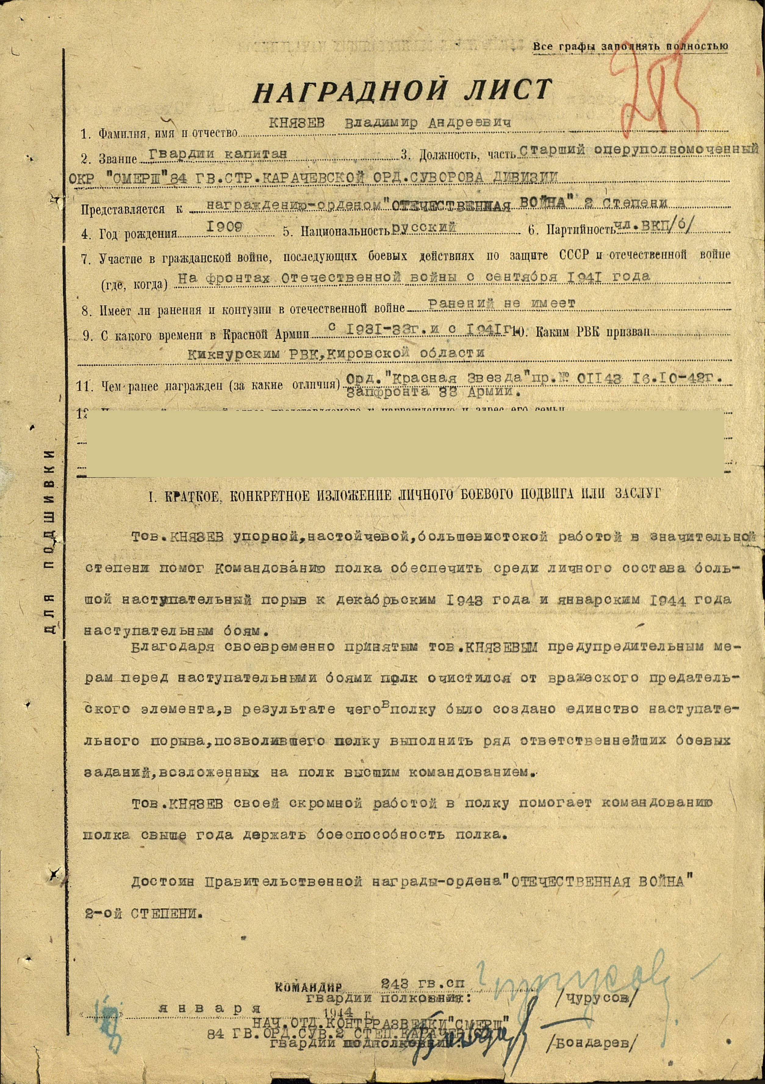 SMERSh-Knyazev.jpg