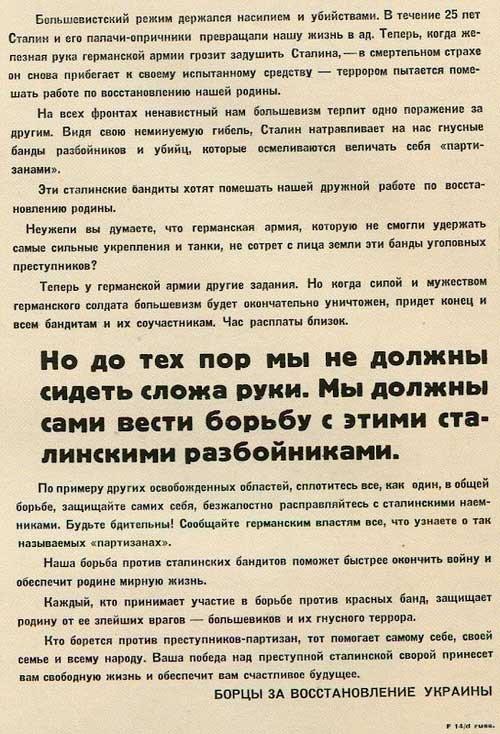 Нацисты о русских, русском характере, о Москве и москвичах.
