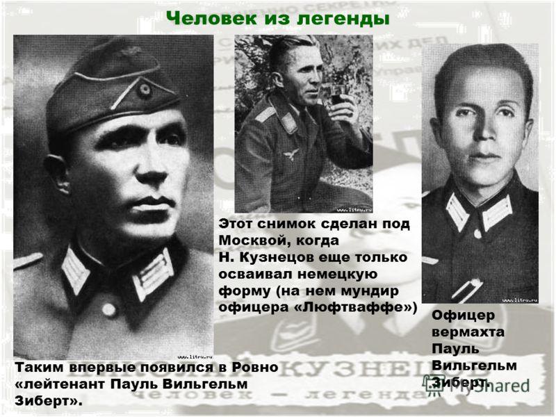 Работа советского разведчика.  Украина 1942 г.