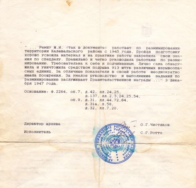 gruppa-boytsov-minyorov-1945g.-1.jpg