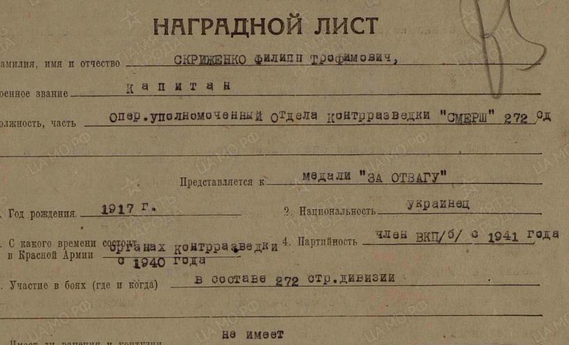 screenshot-podvignaroda.ru-2020-01-28-18-56-46-650.png