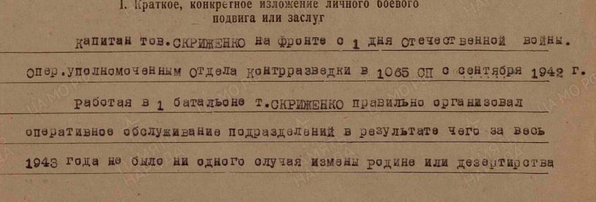 screenshot-podvignaroda.ru-2020-01-28-18-57-14-962.png