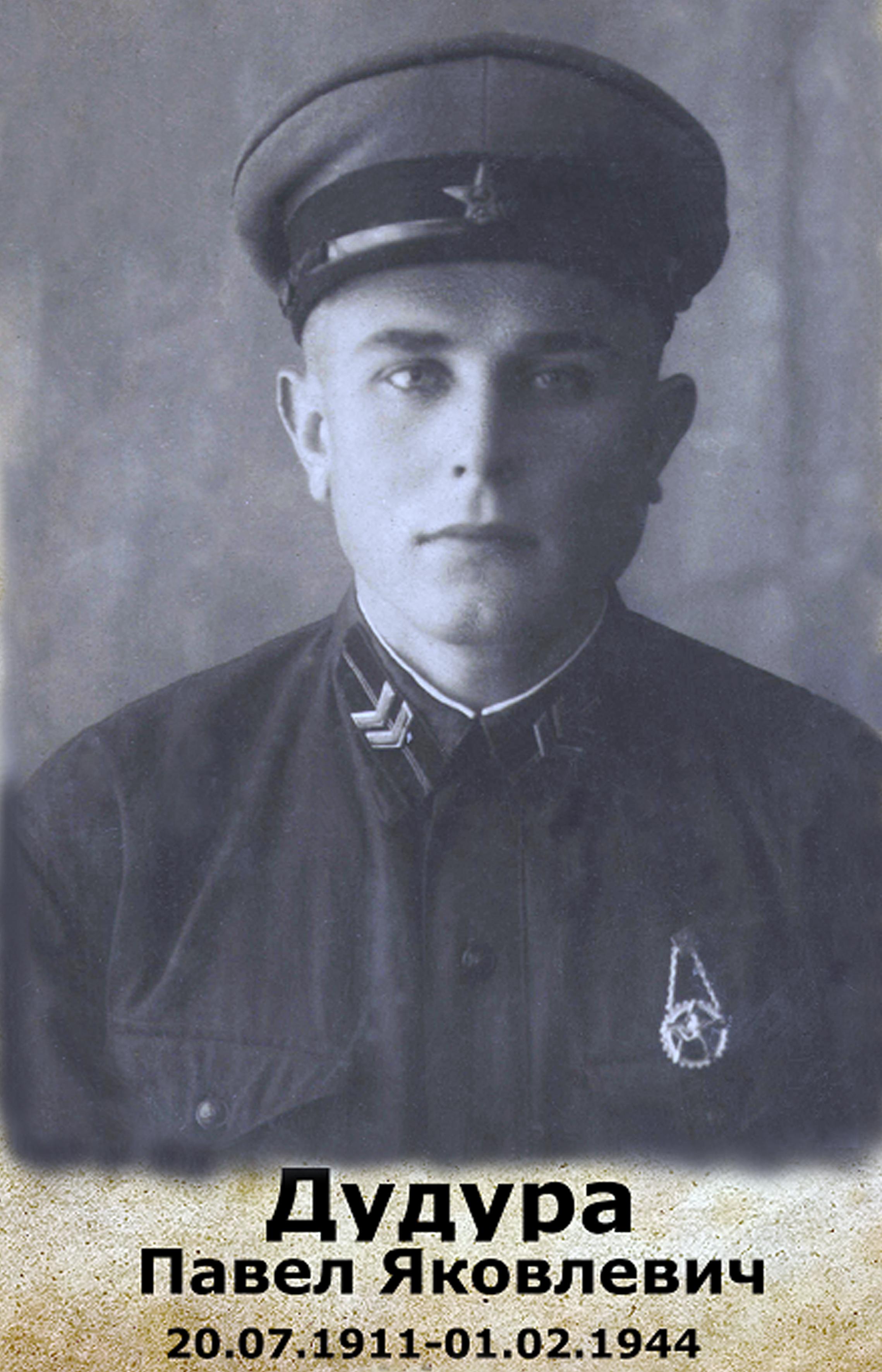dudura-pavel-yakovlevich-kak-otd-komandir-vojjsk-nkvd.jpg