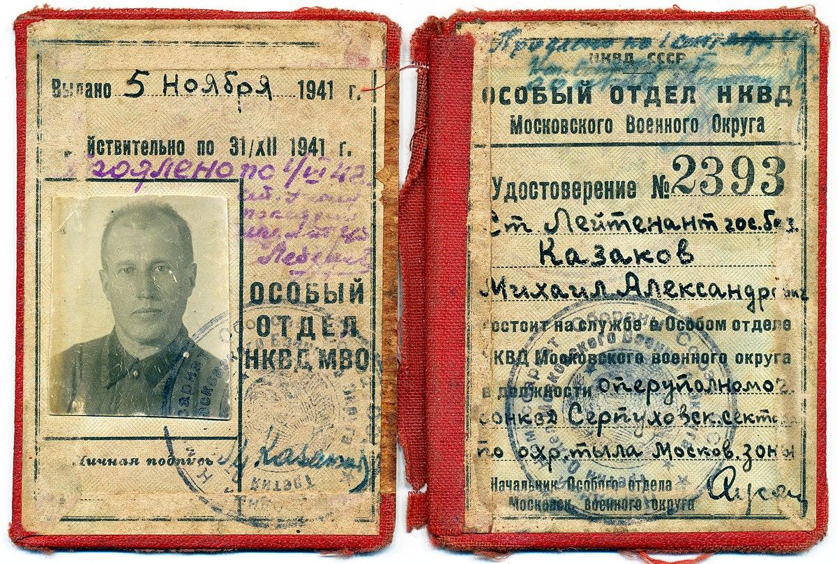 1200px-Удостоверение_ст._лейтенанта_госбезопасности_Казакова_М._А._(1941).jpg