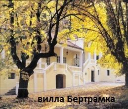 вилла Бертрамка