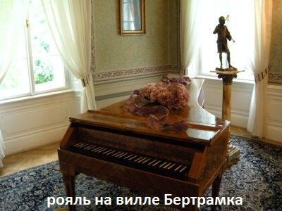 рояль на вилле Бертрамка