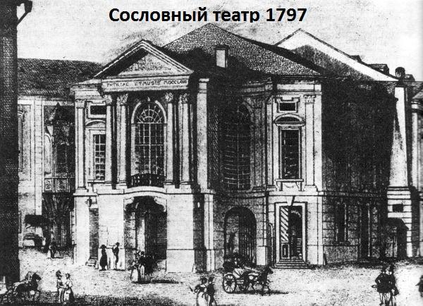 Сословный театр 1797