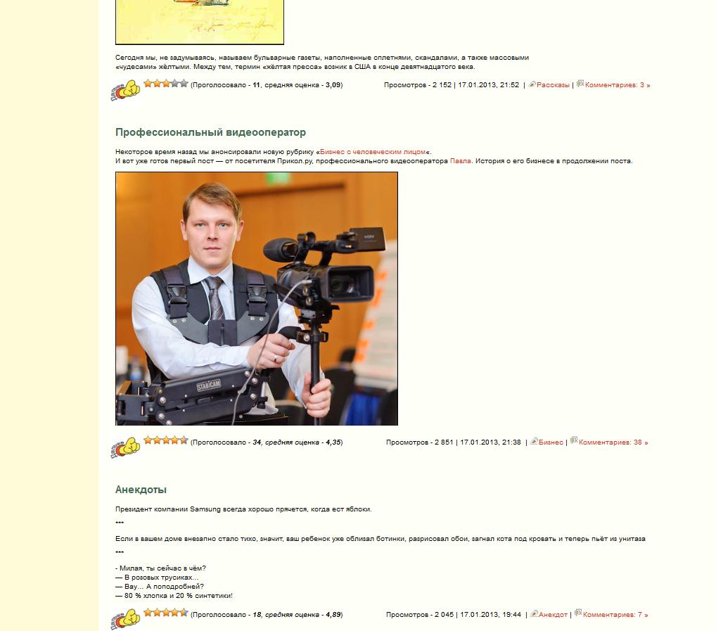 Профессиональный видеооператор
