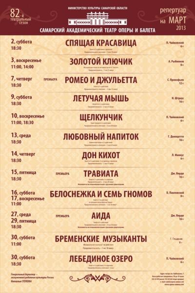 Репертуар на март 2013