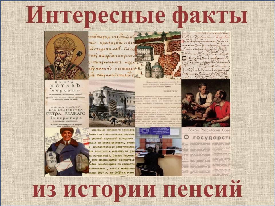 интересные исторические факты из истории россии качество говорит том
