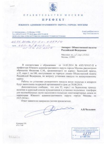 otvet_UAO-MSK