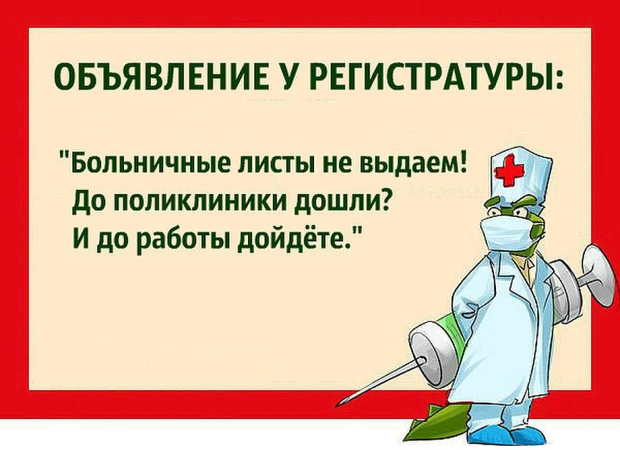 Картинки про больничный смешные