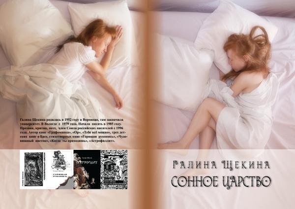 сонное царство - обложки 7