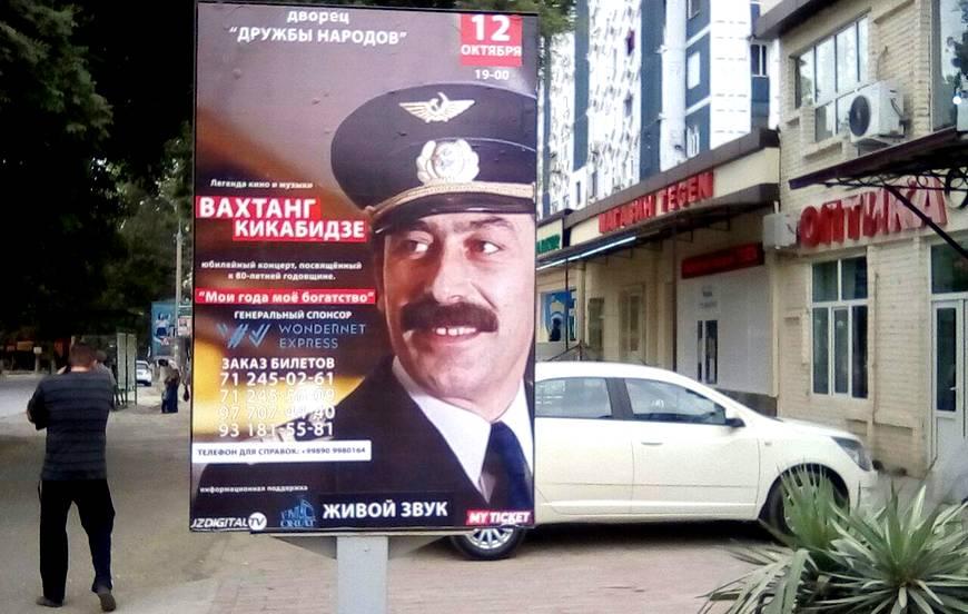 Кикабидзе собрался в Ташкент