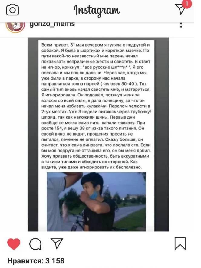 В Фергане узбек избил русскую девушку
