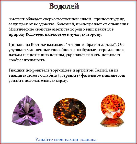 Камень весы женщины по гороскопу