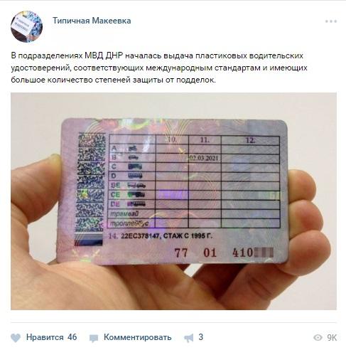 Офигевшие даунбасяне выпустили  водительские удостоверения