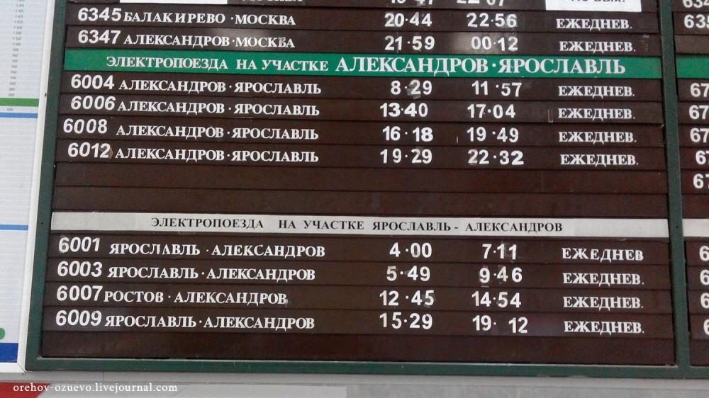 сайт расписание электричке орехово александров карте представлены