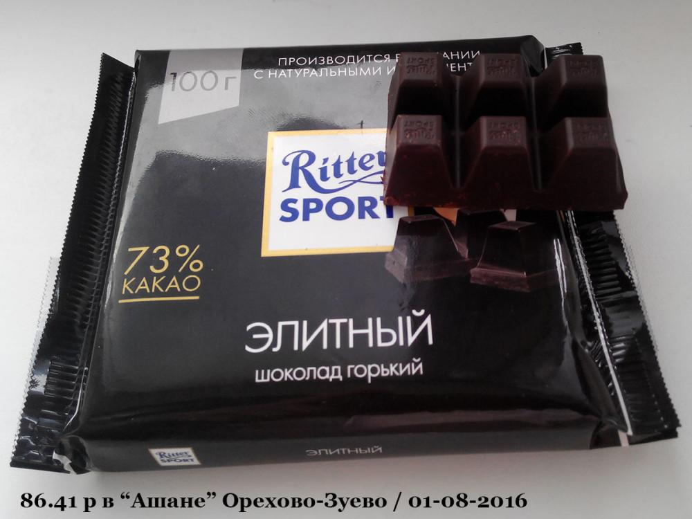Шоколад_20160801