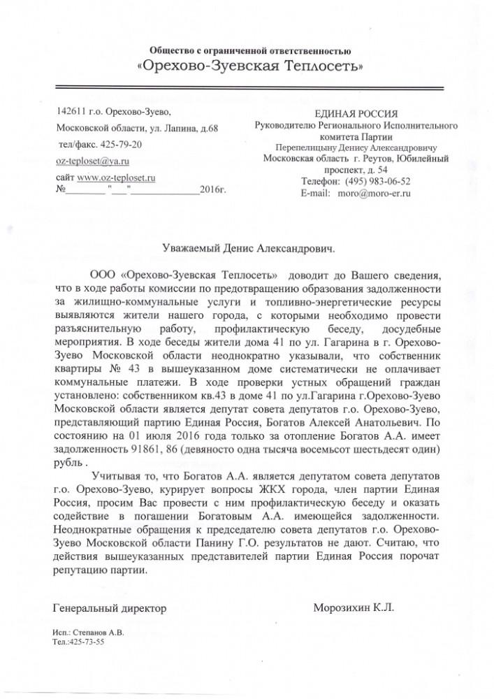 Богатов_неплатит