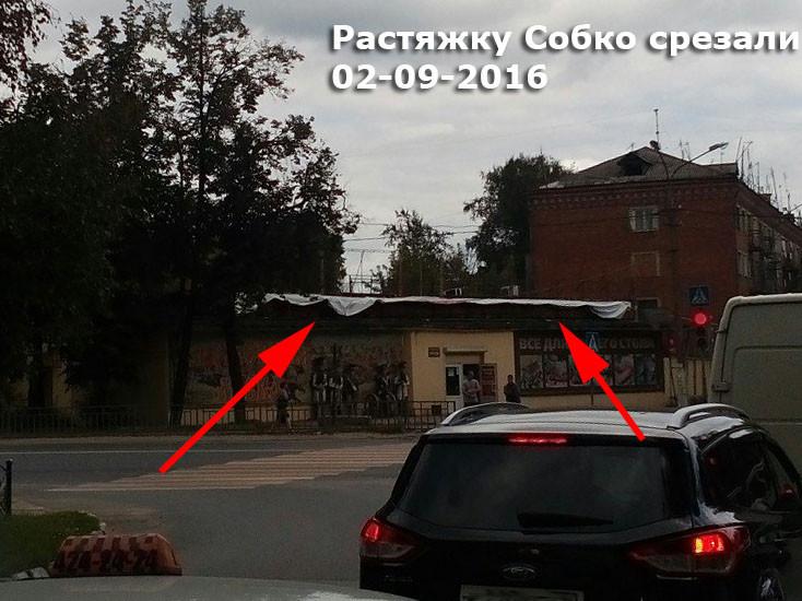 Собко_растяжка_020916