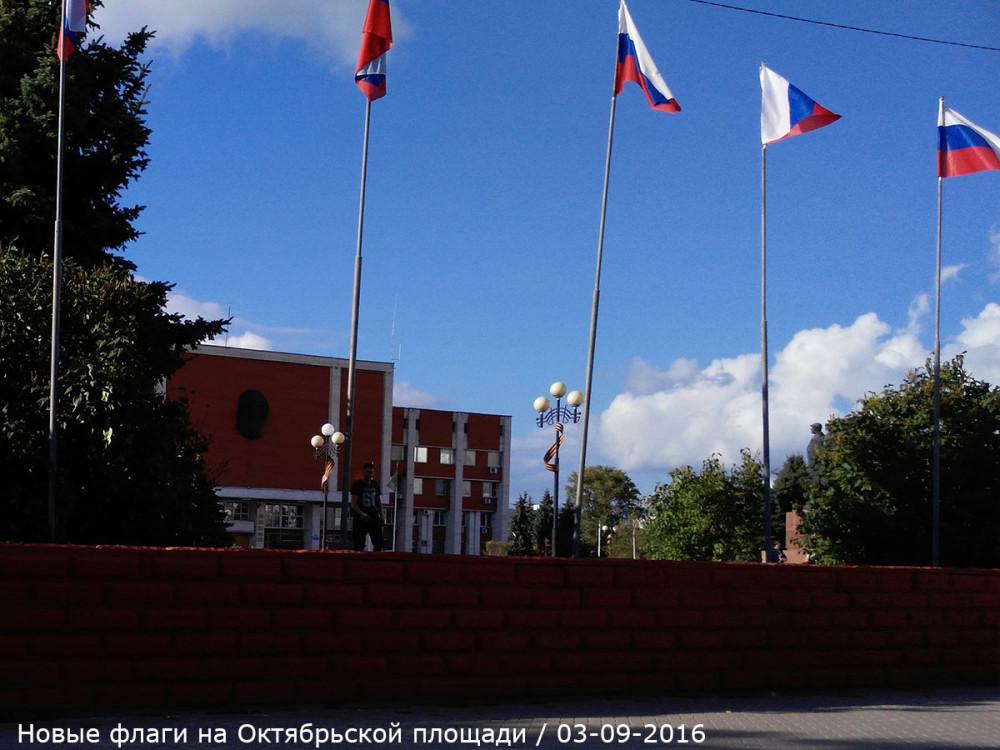 Флаги_20160903_Insta
