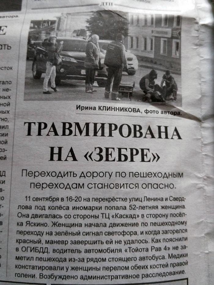 ДТП_20160913_газета