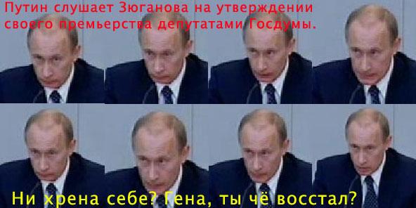 Путин, Зюганов