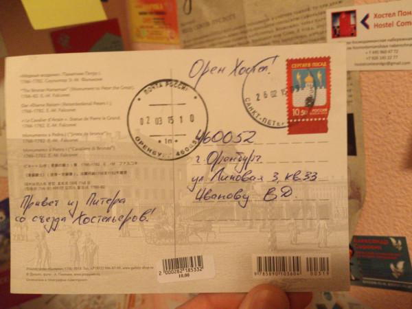Что написать на открытке путешествий