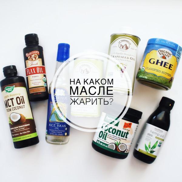 Какое Масло Употреблять При Диете. Что будет, если регулярно есть сливочное масло? Польза и вред для фигуры, мнение диетолога