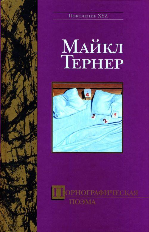 Порнографическая поэма История воспитания порнографа.