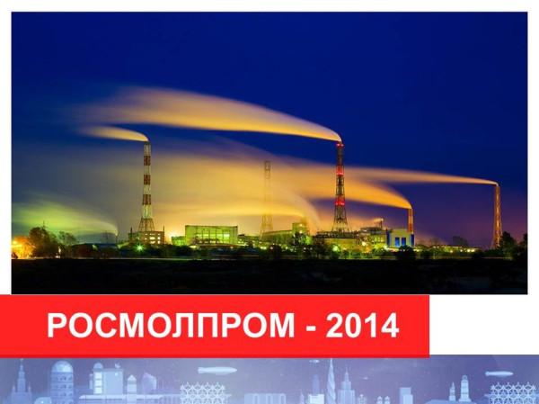 росмолпром