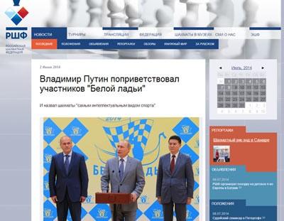 Путин-ршф